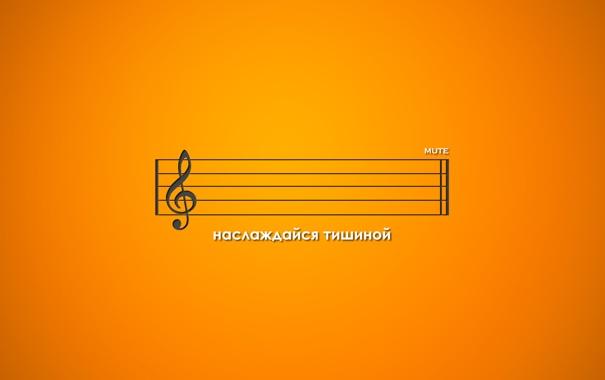 Фото обои ноты, надпись, тишина, мелодия, желтый фон