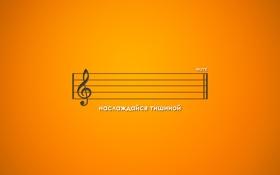 Обои надпись, тишина, желтый фон, мелодия, ноты