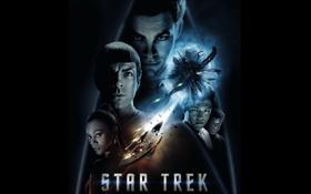 Обои фантастика, черный фон, Звездный путь, Star Trek, постер, Крис Пайн, Зои Салдана
