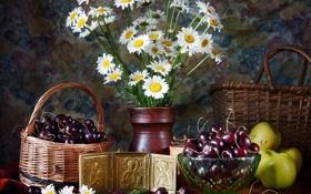 Картинка яблоки, вишня, корзинки, ромашки, натюрморт, иконы, черешня