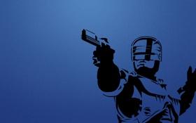 Картинка пушка, синий фон, RoboCop, Ро́бот-полице́йский