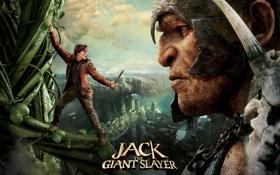 Картинка великан, Джек, Jack the Giant Slayer, бобовый стебель