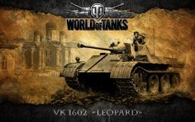 Обои Германия, танки, WoT, World of Tanks, VK 1602 Leopard