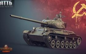 Обои танк, USSR, СССР, танки, рендер, WoT, Мир танков