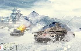 Картинка tank, STB-1, танк, танки, World of Tanks, Япония, Wargaming.Net