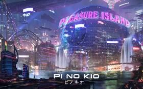 Обои ночь, город, река, фантастика, мегаполис, sci-fi, cyberpunk