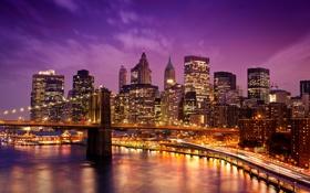 Обои дорога, огни, Нью-Йорк, небоскребы, вечер, выдержка, Бруклин