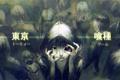 Картинка люди, аниме, арт, капюшон, иероглифы, парень, Tokyo Ghoul