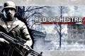 Картинка вторая мировая, боец, Сталинград, Red Orchestra 2: Heroes of Stalingrad, Red Orchestra 2: Герои Сталинграда