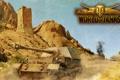 Картинка горы, пустыня, арт, танки, WoT, World of Tanks, Ferdinand