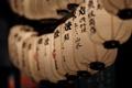 Картинка фонари, иероглифы, фонарики, китайские