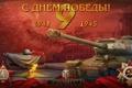 Картинка праздник, день победы, танк, танки, 9 мая, WoT, Мир танков