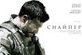 Картинка фильм, Снайпер, American Sniper, BRADLEY COOPER