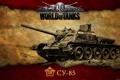 Картинка СУ-85, ПТ-САУ, танк, WoT, танки, СССР, World of Tanks